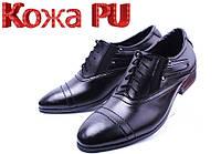 Мужские модельные туфли Кожа PU 3 варианта