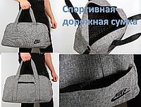 Спортивная- дорожная сумка с нашивкой. Унисекс