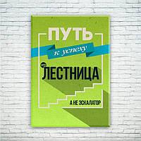 Мотивирующий постер/картина Путь к успеху лестница, а не эскалатор.