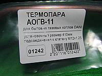 Термопара АОГВ-11 L-410 mm для котлов Dani (Новогродовка)
