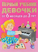 Перший підручник дівчинки від 6 місяців до 3 років