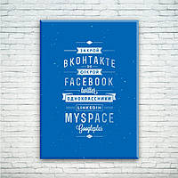 Мотивирующий постер/картина Закрой Вконтакте...