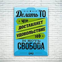 Мотивирующий постер/картина Это и есть свобода!... 40х60см