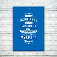 Мотивирующий постер/картина Закрой Вконтакте... 50х70см
