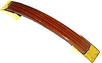 Ручка  скоба (пластик под дерево) 96 мм.