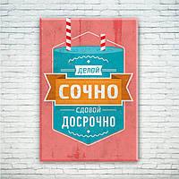 Мотивирующий постер/картина Делай срочно - Сдавай досрочно 40х60см