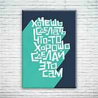 Мотивирующий постер/картина Хочешь сделать что то хорошо? - сделай это сам. 40х60см