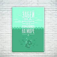 Мотивирующий постер/картина Забей на вконтакте и отправляйся на море. 30х40см