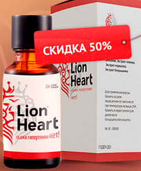 Краплі Lion Heart Лайон харт від гіпертонії. Офіційний сайт, офіційний сайт