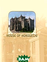 Sergei Udovik House of Horodecki