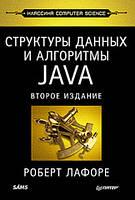 Структуры данных и алгоритмы в Java. Классика Computers Science. 2-е изд. Лафоре Р.