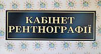 Табличка Кабинет ретгенографии