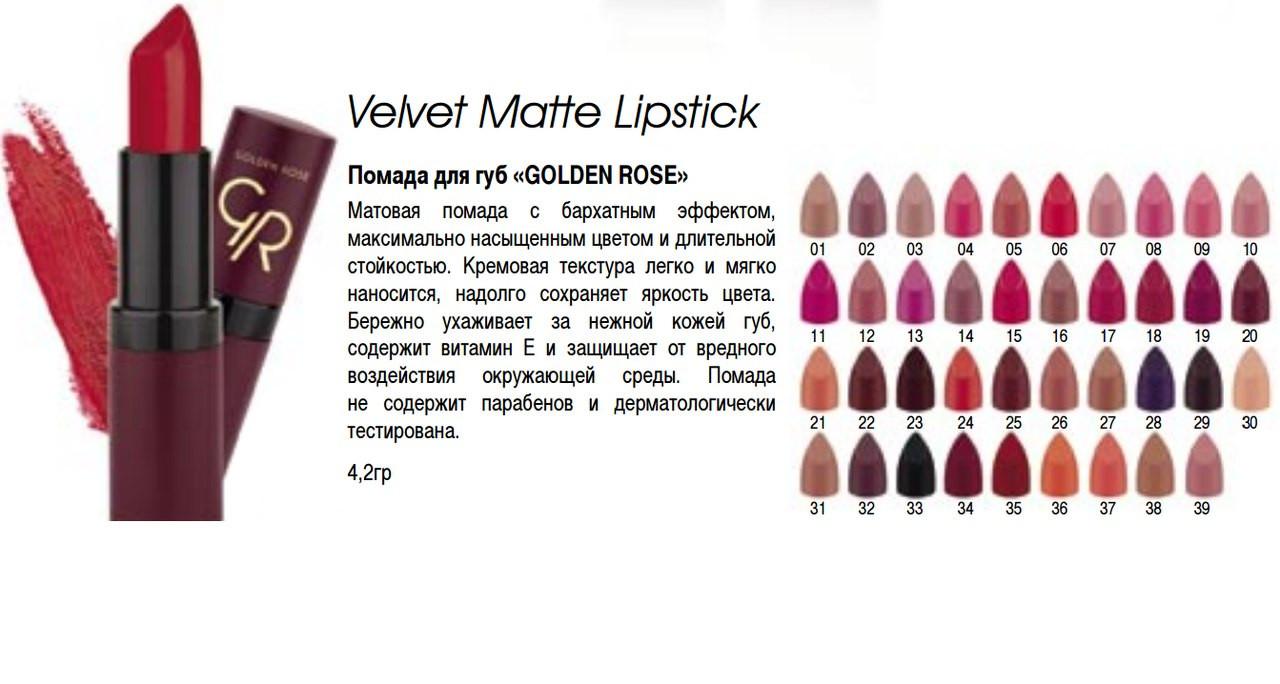 """Помада """"Golden Rose"""" Velvet Matte"""