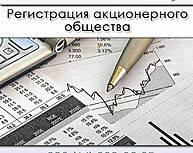 Регистрация (создание) акционерного общества (АТ)