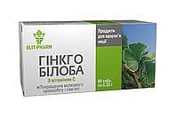 """БАД для кровоснабжения головного мозга """"Гинкго Билоба с витамином С"""""""