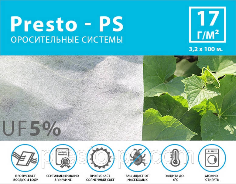 Агроволокно  Спанбонд 17гр/м 3.2 ширина 100м
