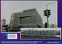 Объемные световые буквы на фасаде