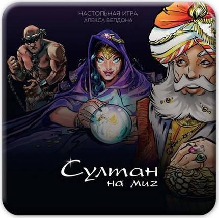 Настольная игра Султан на миг (Sultans of Karaya), фото 2