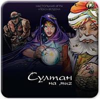 Настольная игра Султан на миг (Sultans of Karaya)