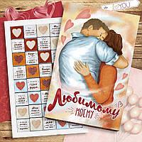 Шоколадный набор Любимому 40 шок ( подарки на 14 февраля )