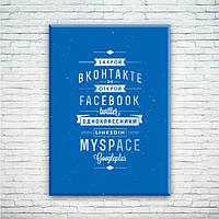 Мотивирующий постер/картина Закрой Вконтакте... 40х60см