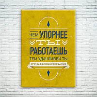 Мотивирующий постер/картина Чем упорнее - тем удачливее!