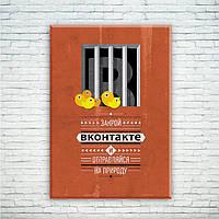 Мотивирующий постер/картина Закрой вконтакте и отправляйся на природу. 40х60см