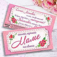 Шоколадка Маме 85 г ( подарок маме )