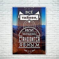 Мотивирующий постер/картина Все тайное становится явным.