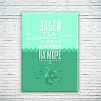 Мотивирующий постер/картина Забей на вконтакте и отправляйся на море. 50х70см