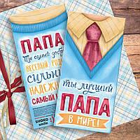 Шоколадка Папе 85 г ( вкусный подарок папе )
