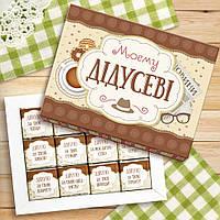 "Шоколадный набор дедушке ""Дідусеві"" 12 шок ( подарок дедушке )"