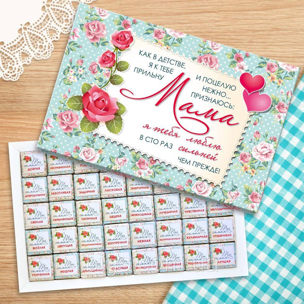 Шоколадний набір Мамі 40 шок ( подарунок мамі )