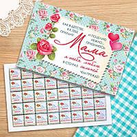 Шоколадный набор Маме 40 шок ( подарок маме )