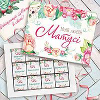 "Шоколадный набор маме ""Матусі"" 12 шок ( подарок маме )"