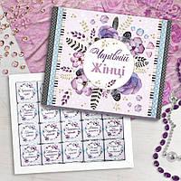 Шоколадный набор Чарівній жінці 100 г (подарки на 8 марта)