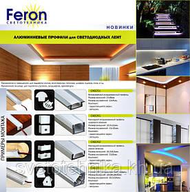 Начало поступлений алюминиевого профиля для светодиодной ленты от фирмы-производителя Feron!