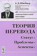 А. Д. Швейцер  Теория перевода. Статус, проблемы, аспекты