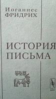 И. Фридрих    История письма
