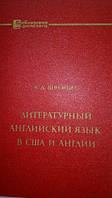 Швейцер А. Д. Литературный английский язык в США и Англии.