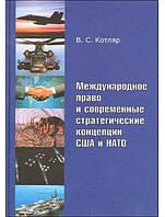 Международное право и современные стратегические концепции США и НАТО. Котляр В.С.