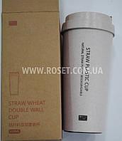 Термочашка из биопластика с двойными стенками - Straw Wheat Double Wall Cup 500 мл