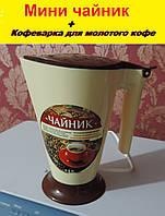 Чайник электрический, миничайник 0,5 литра. Мини кофеварка для молотого кофе. Пищевой пластик без запаха.