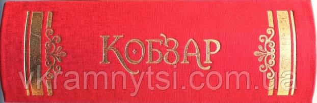 Купить книгу Кобзарь на подарок в Киеве