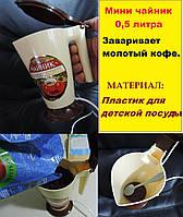 Чайник кофеварка. Электротурка, кофеварка для молотого кофе. Материал - эко пластмасса для детской посуды.