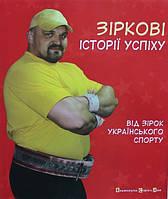 Зіркові історії успіху. Від зірок українського спорту, фото 1