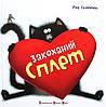 Закоханий Сплет