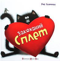 Закоханий Сплет, фото 1