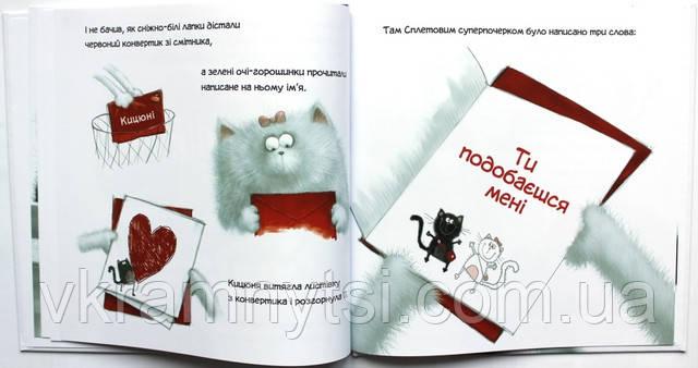 Купить книгу Закоханий Сплет в Киеве