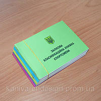 Залікова класифікаційна книжка спортсмена